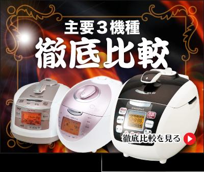 酵素玄米炊飯器主要3機種徹底比較