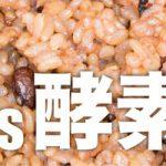 『酵素玄米とは』見出し
